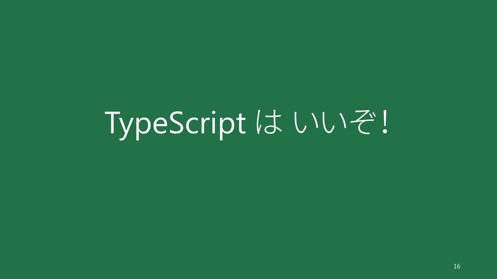 TypeScript は いいぞ! 16