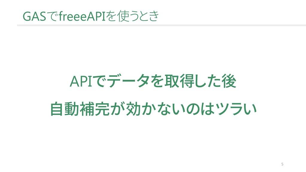 5 GASでfreeeAPIを使うとき APIでデータを取得した後 自動補完が効かないのはツラい