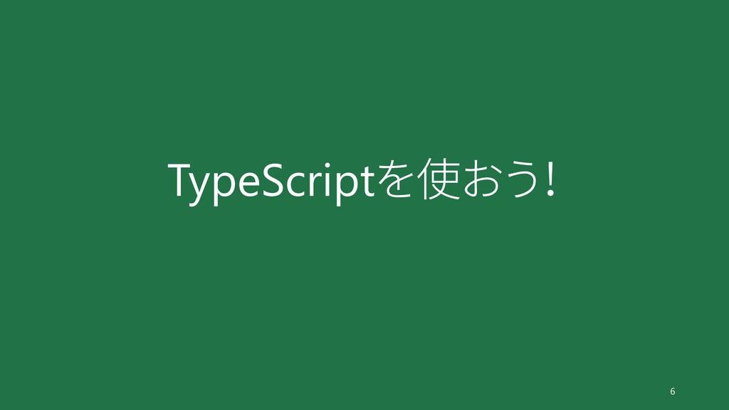 TypeScriptを使おう! 6
