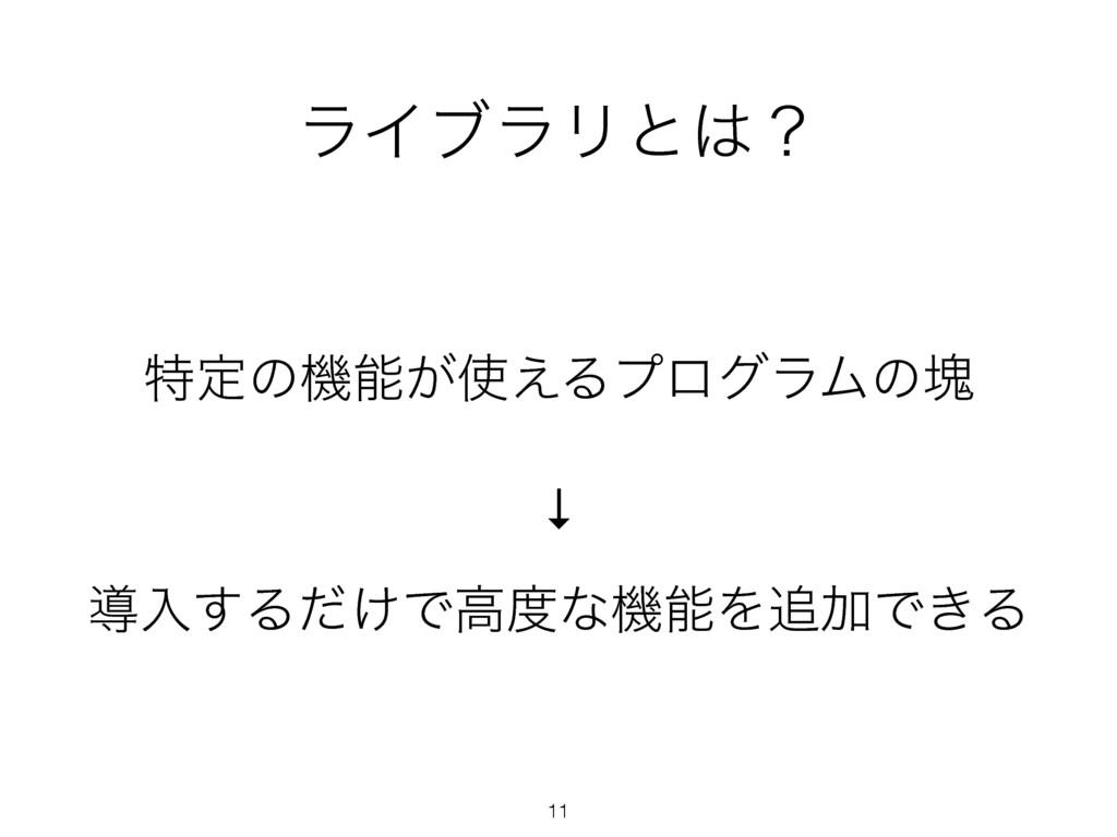 ϥΠϒϥϦͱʁ 11 ಛఆͷػ͕͑ΔϓϩάϥϜͷմ ↓ ಋೖ͢Δ͚ͩͰߴͳػΛՃͰ...