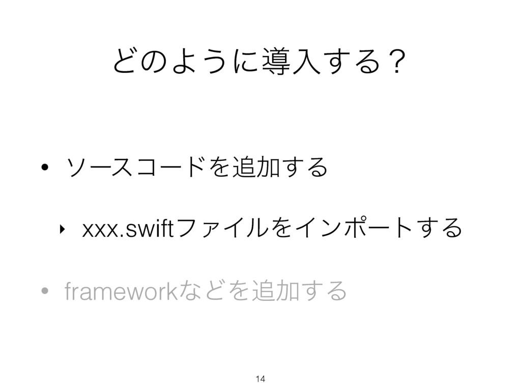 ͲͷΑ͏ʹಋೖ͢Δʁ 14 • ιʔείʔυΛՃ͢Δ ‣ xxx.swiftϑΝΠϧΛΠϯϙ...