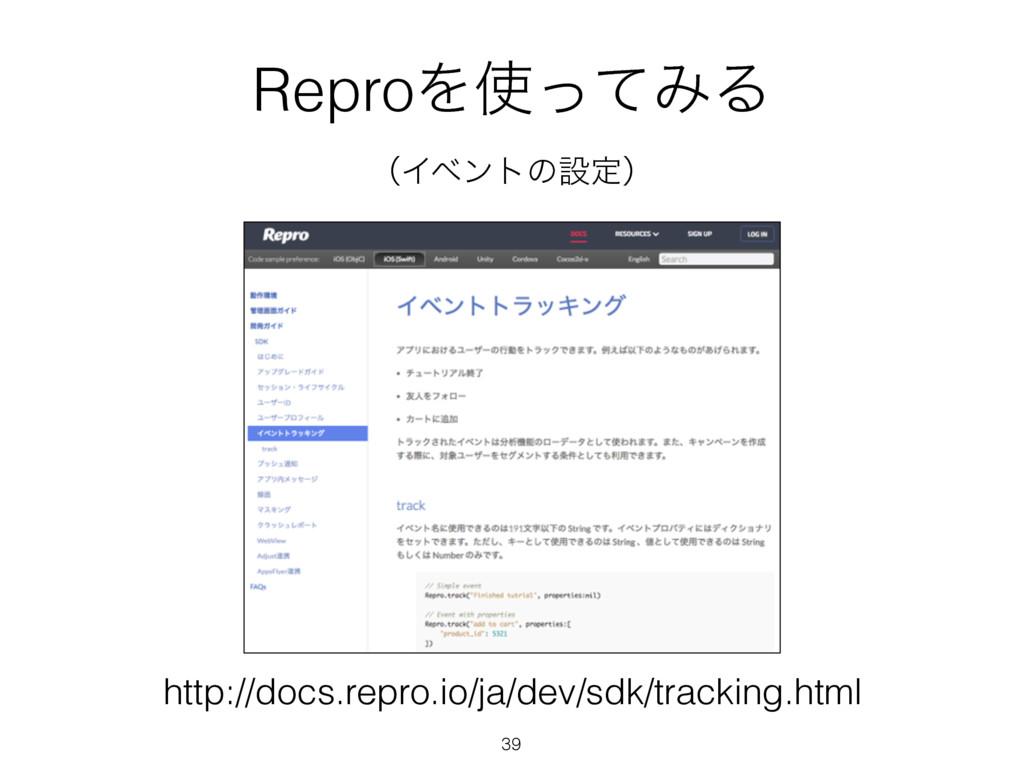 ReproΛͬͯΈΔ ʢΠϕϯτͷઃఆʣ 39 http://docs.repro.io/j...