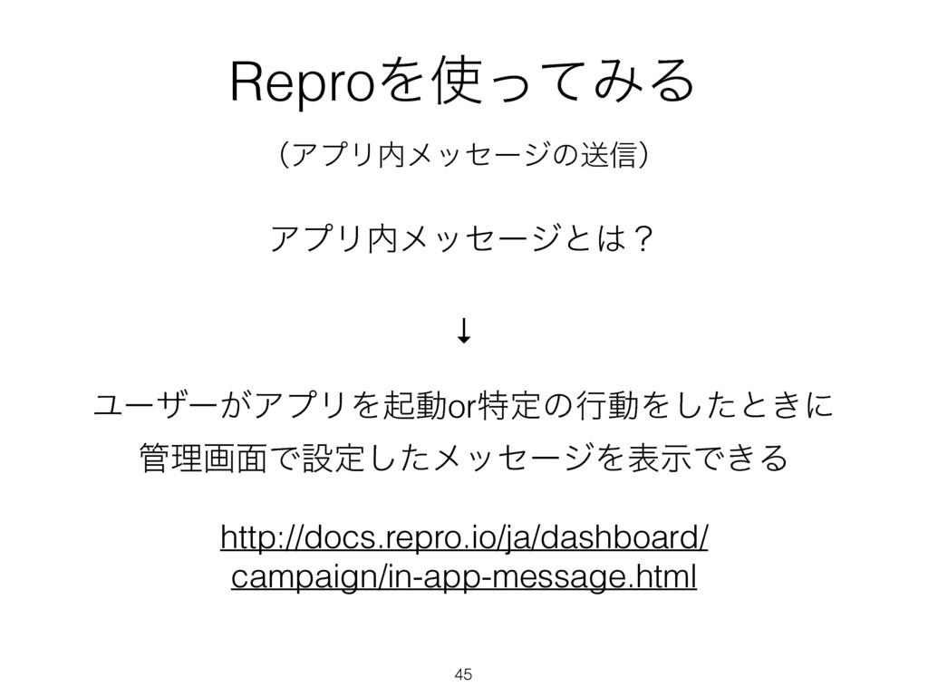 ReproΛͬͯΈΔ ʢΞϓϦϝοηʔδͷૹ৴ʣ 45 http://docs.repro...