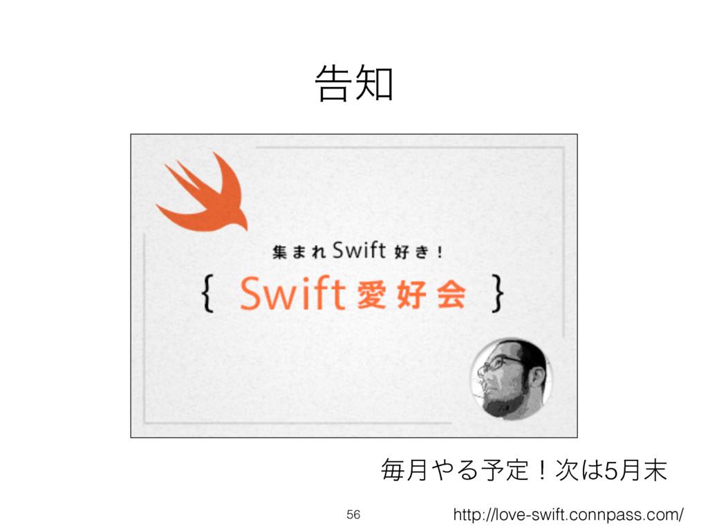 ࠂ 56 http://love-swift.connpass.com/ ຖ݄Δ༧ఆʂ...
