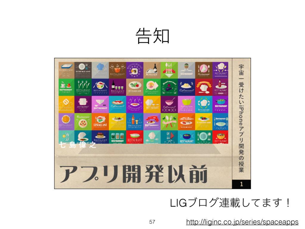 ࠂ 57 http://liginc.co.jp/series/spaceapps LIGϒ...
