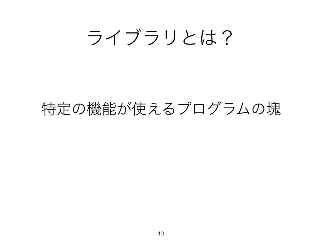 ϥΠϒϥϦͱʁ 10 ಛఆͷػ͕͑ΔϓϩάϥϜͷմ ↓ ಋೖ͢Δ͚ͩͰߴͳػΛՃͰ...