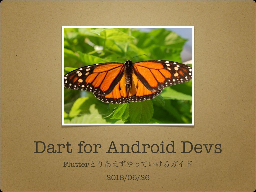 Dart for Android Devs FlutterͱΓ͋͑ͣ΍͍͚ͬͯΔΨΠυ 201...