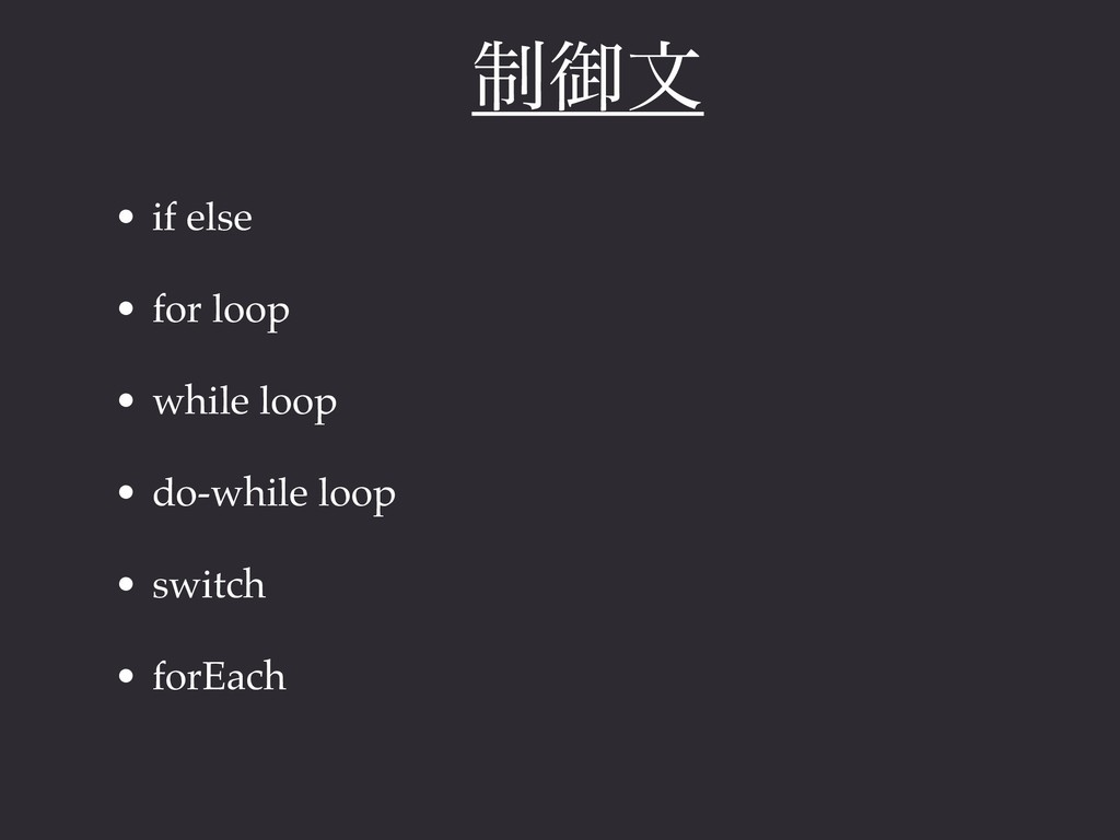 ੍ޚจ • if else • for loop • while loop • do-whil...