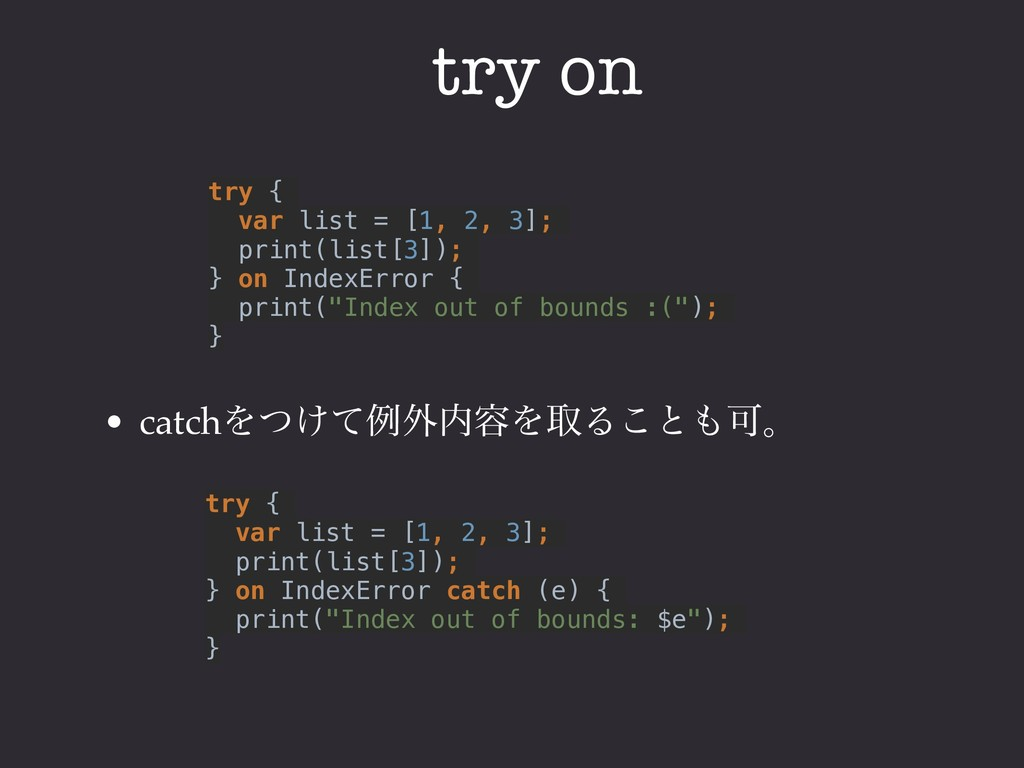 try on try { var list = [1, 2, 3]; print(list[3...