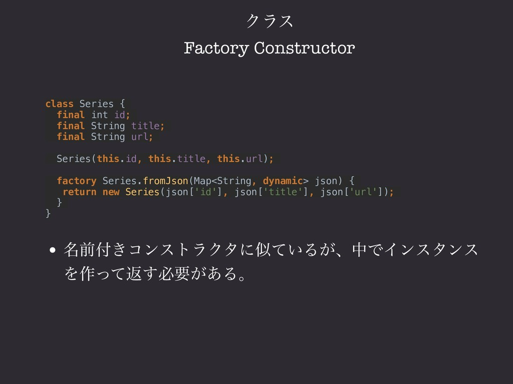Ϋϥε Factory Constructor class Series { final in...