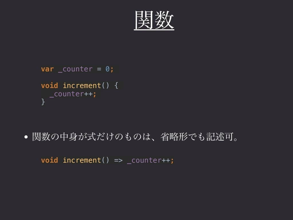 ؔ਺ var _counter = 0; void increment() { _counte...