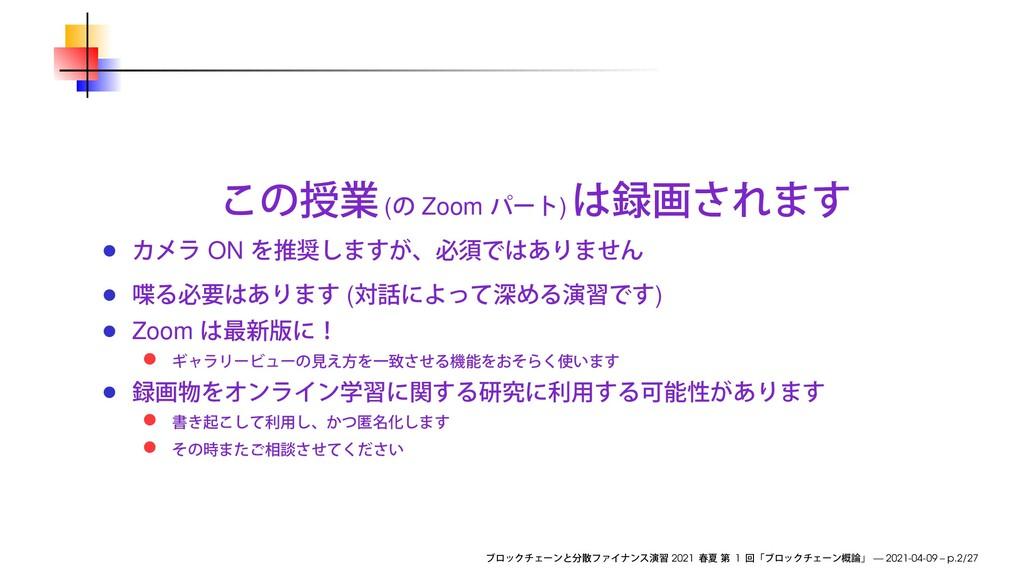 ( Zoom ) ON ( ) Zoom 2021 1 — 2021-04-09 – p.2/...