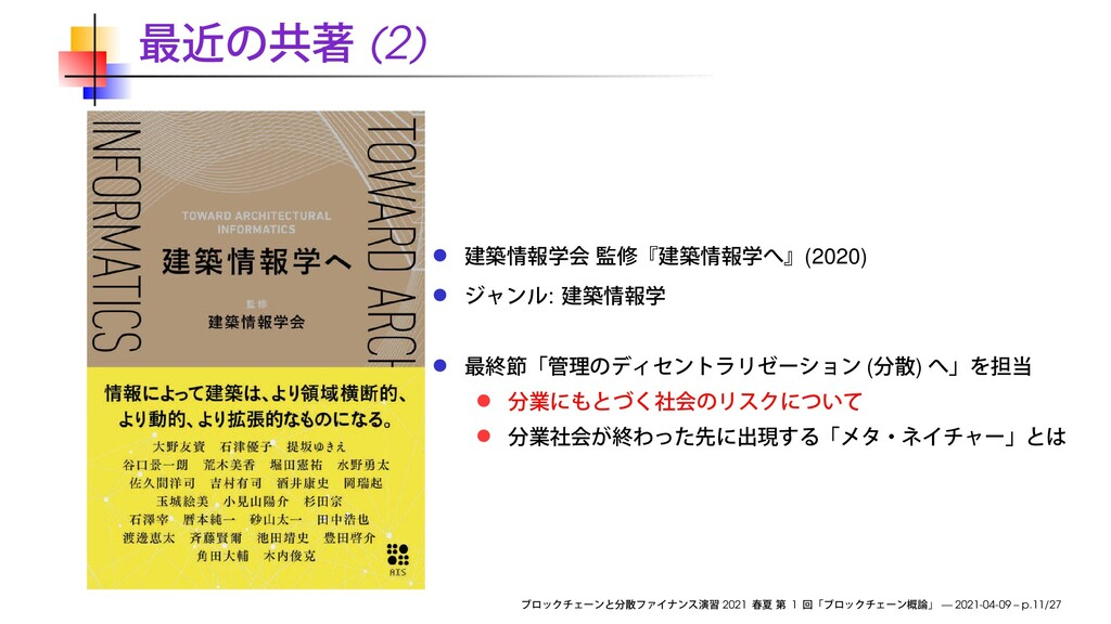 (2) (2020) : ( ) 2021 1 — 2021-04-09 – p.11/27