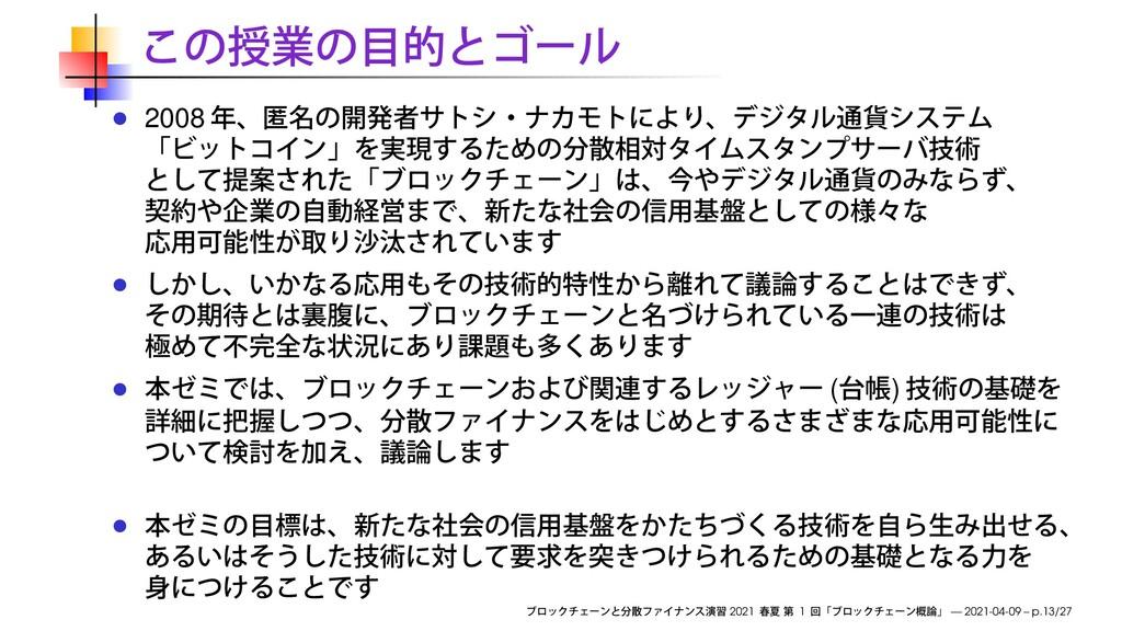 2008 ( ) 2021 1 — 2021-04-09 – p.13/27