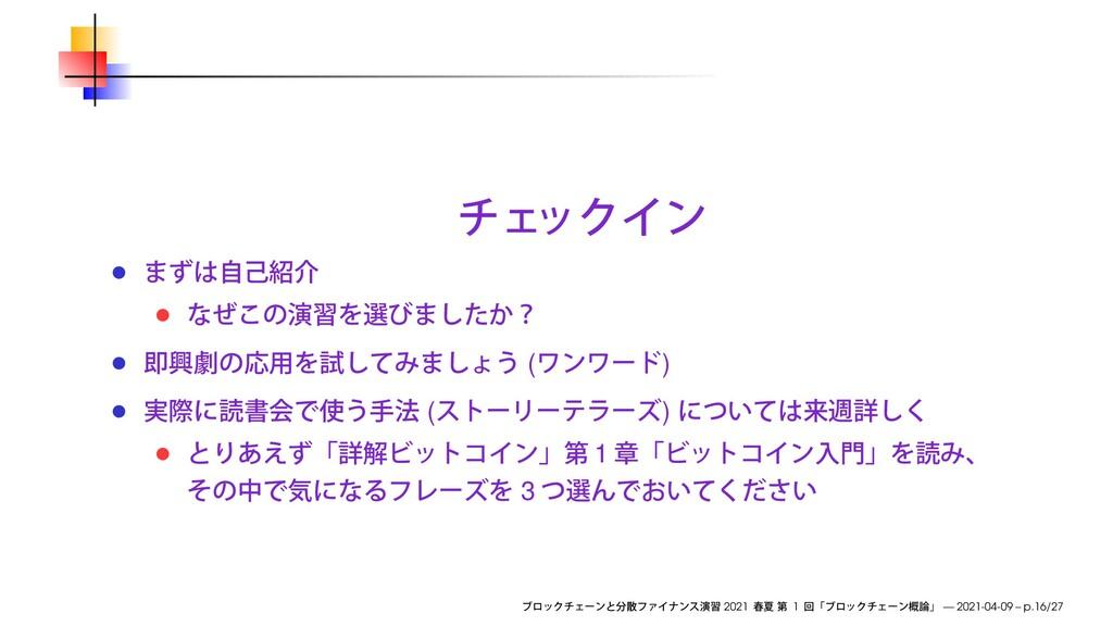 ( ) ( ) 1 3 2021 1 — 2021-04-09 – p.16/27