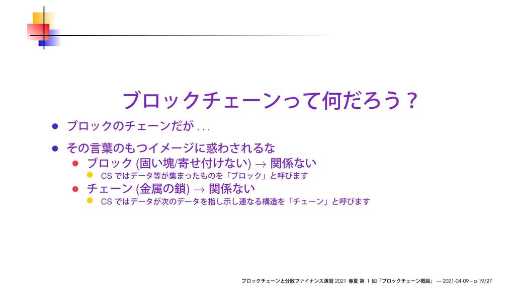 . . . ( / ) → CS ( ) → CS 2021 1 — 2021-04-09 –...