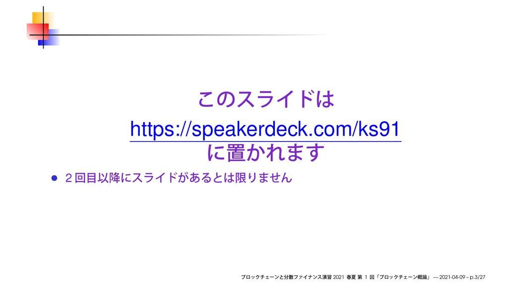 https://speakerdeck.com/ks91 2 2021 1 — 2021-04...