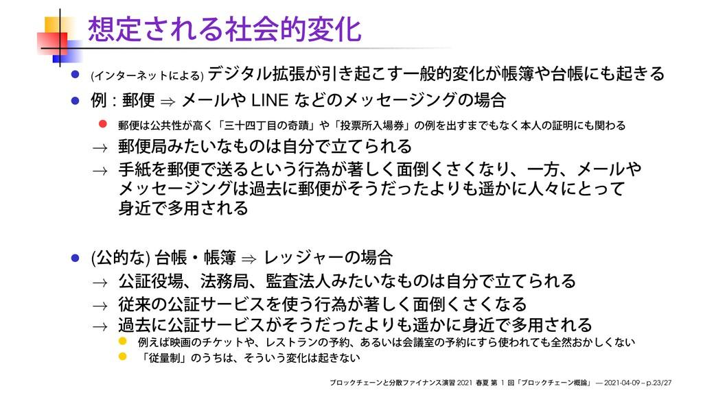 ( ) : ⇒ LINE → → ( ) ⇒ → → → 2021 1 — 2021-04-0...