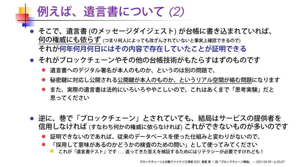 (2) ( ) ( ) ( ) . . . 2021 1 — 2021-04-09 – p.2...