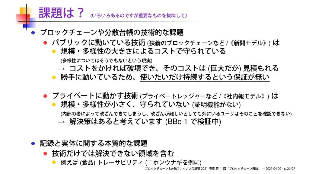 ( ) ( / ) ( ) → ( ) ( / ) ( ) ( ) → (BBc-1 ) ( ...