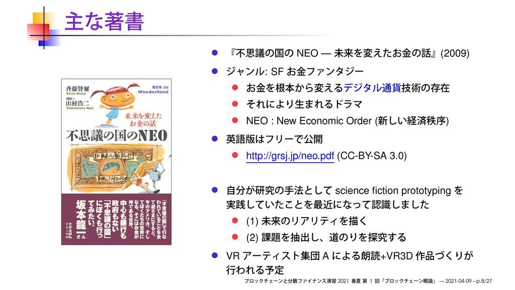 NEO — (2009) : SF NEO : New Economic Order ( ) ...