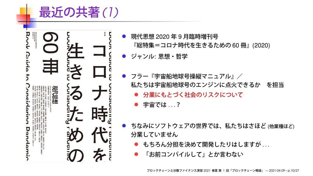 (1) 2020 9 60 (2020) : . . . ( ) . . . 2021 1 —...