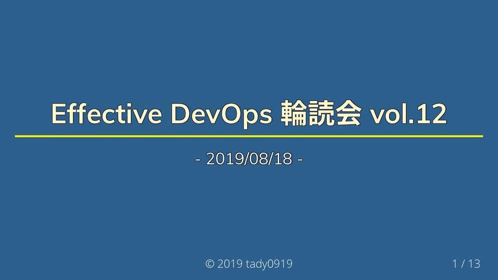 Effective DevOps 輪読会 vol.12 Effective DevOps 輪読...