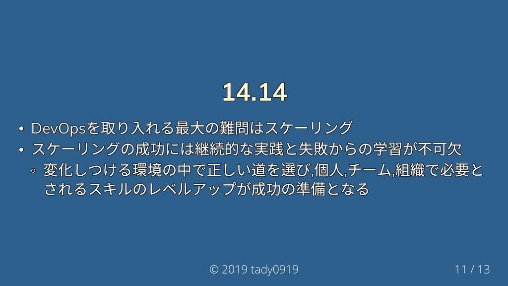 14.14 14.14 14.14 14.14 14.14 14.14 DevOps を取り入...