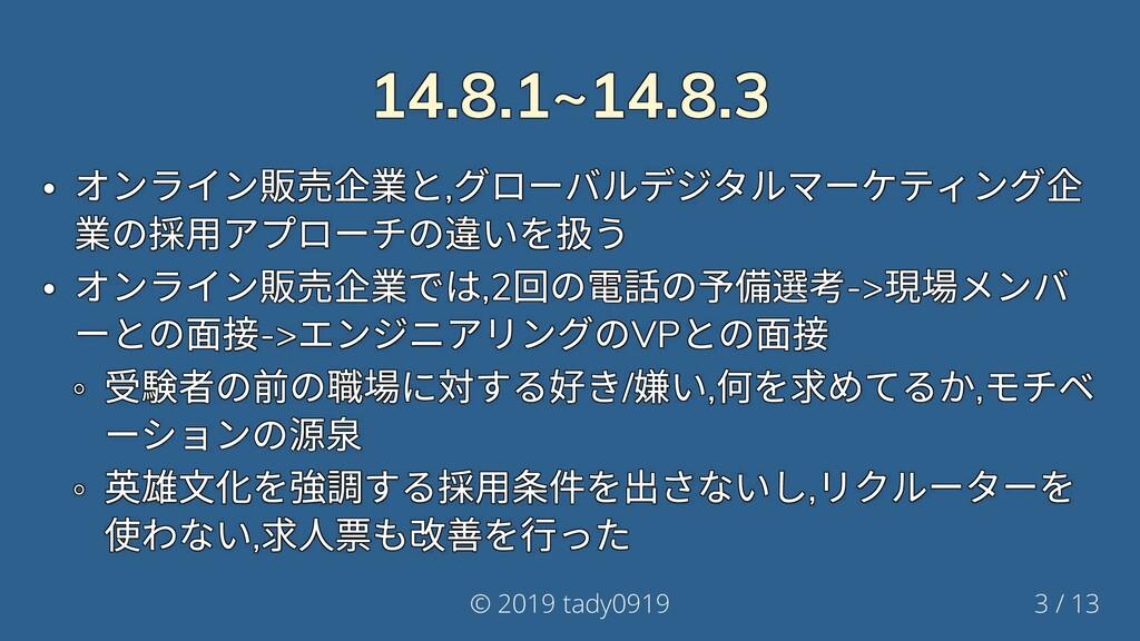 14.8.1~14.8.3 14.8.1~14.8.3 14.8.1~14.8.3 14.8....