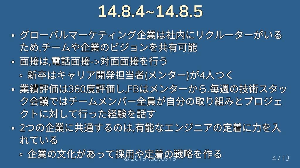 14.8.4~14.8.5 14.8.4~14.8.5 14.8.4~14.8.5 14.8....