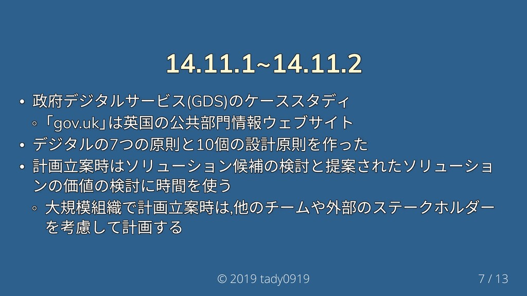 14.11.1~14.11.2 14.11.1~14.11.2 14.11.1~14.11.2...