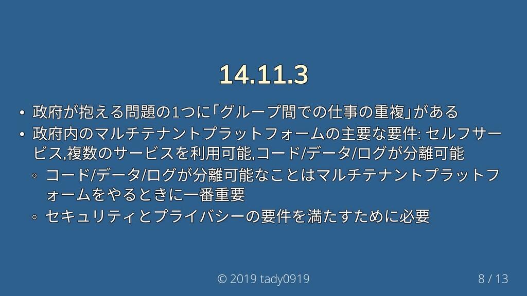 14.11.3 14.11.3 14.11.3 14.11.3 14.11.3 14.11.3...