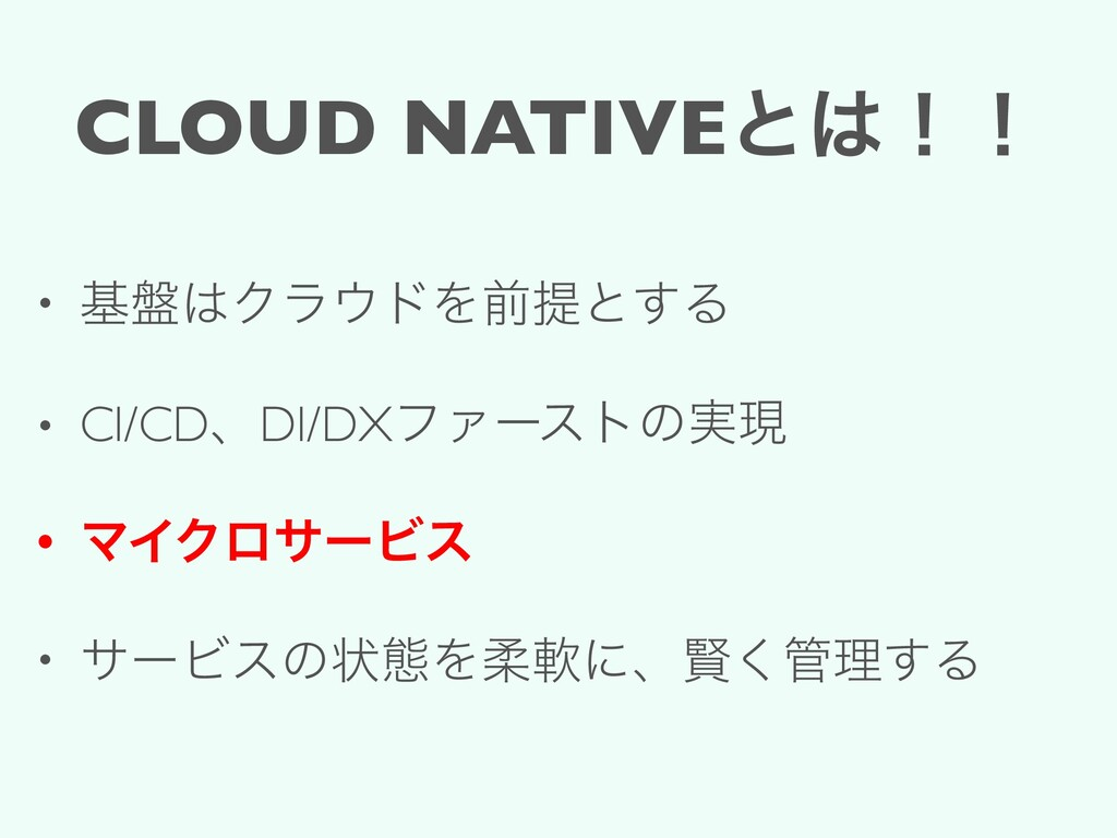 CLOUD NATIVEͱ͸ʂʂ • ج൫͸Ϋϥ΢υΛલఏͱ͢Δ • CI/CDɺDI/DXϑ...