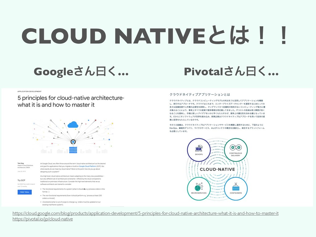 CLOUD NATIVEͱ͸ʂʂ https://cloud.google.com/blog/...