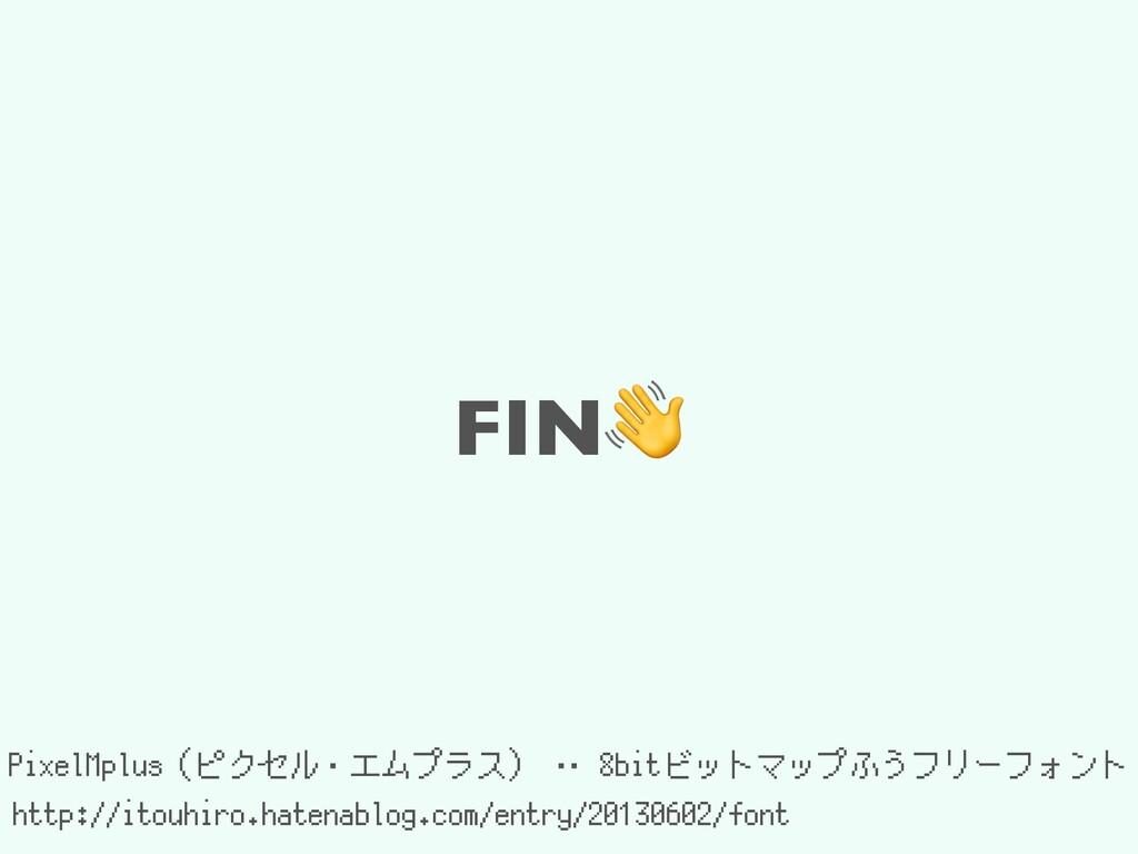 FIN http://itouhiro.hatenablog.com/entry/201306...