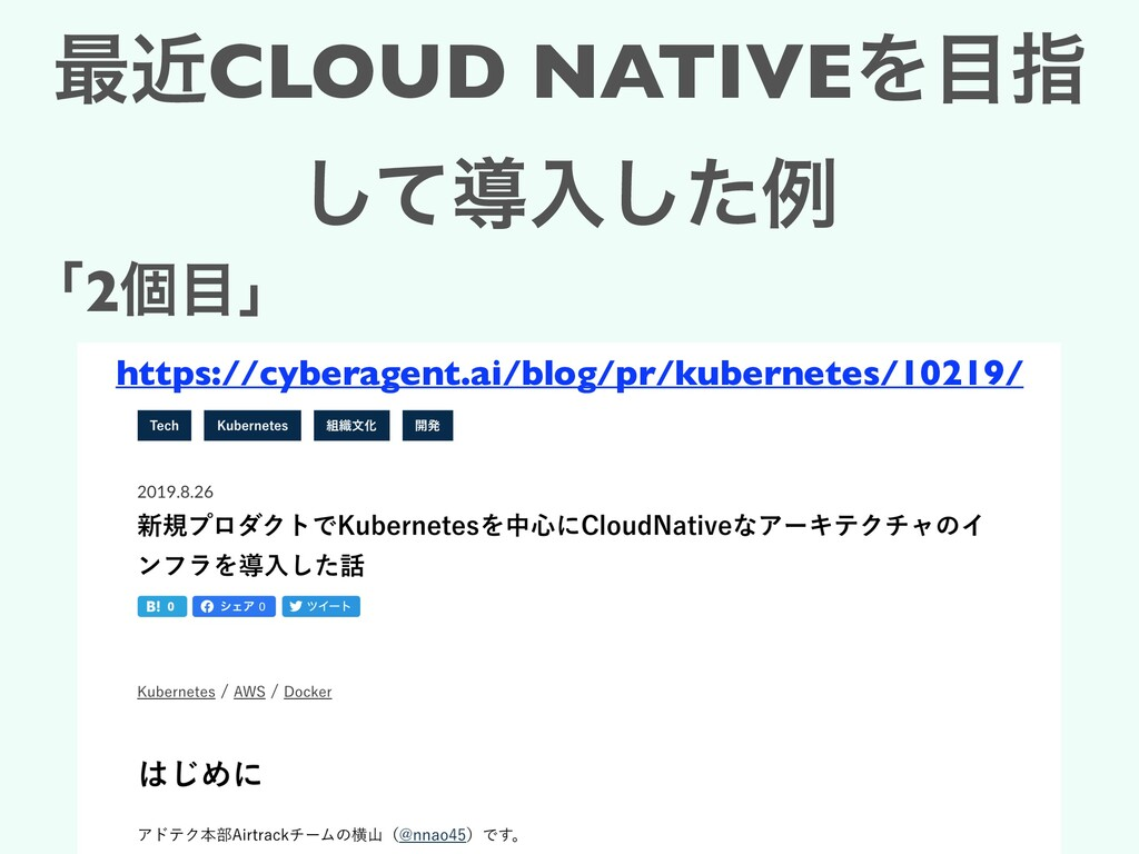 ࠷ۙCLOUD NATIVEΛ໨ࢦ ͯ͠ಋೖͨ͠ྫ ʮ2ݸ໨ʯ https://cyberag...