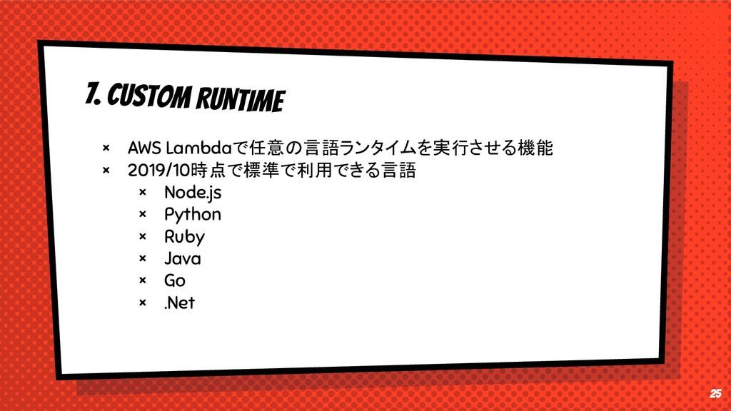25 7. CustOM RUNTIME × AWS Lambdaで任意の言語ランタイムを実行...