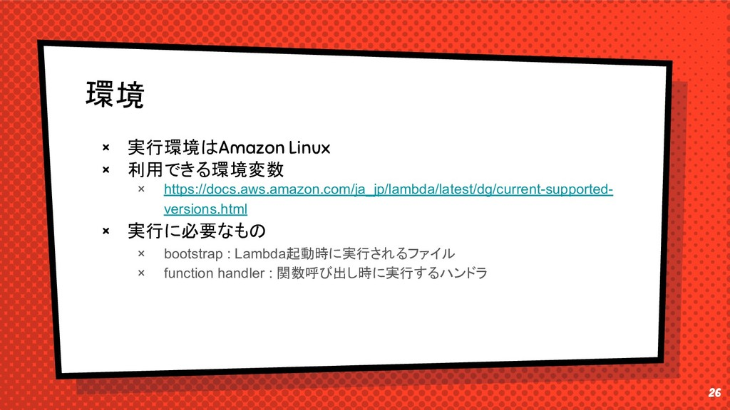 26 環境 × 実行環境はAmazon Linux × 利用できる環境変数 × https:/...
