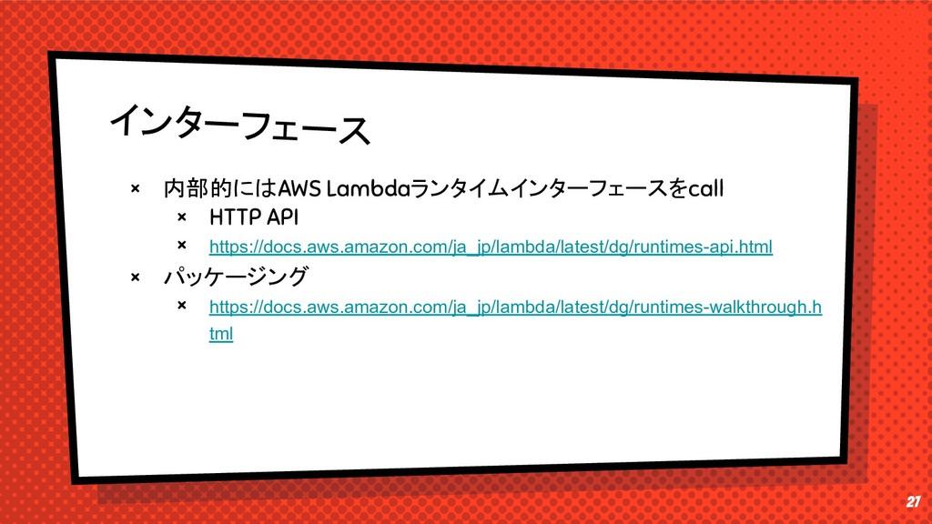 27 インターフェース × 内部的にはAWS Lambdaランタイムインターフェースをcall...