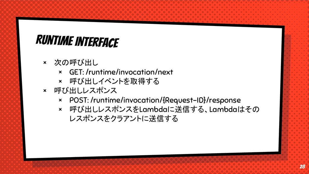 28 RUntime Interface × 次の呼び出し × GET: /runtime/i...