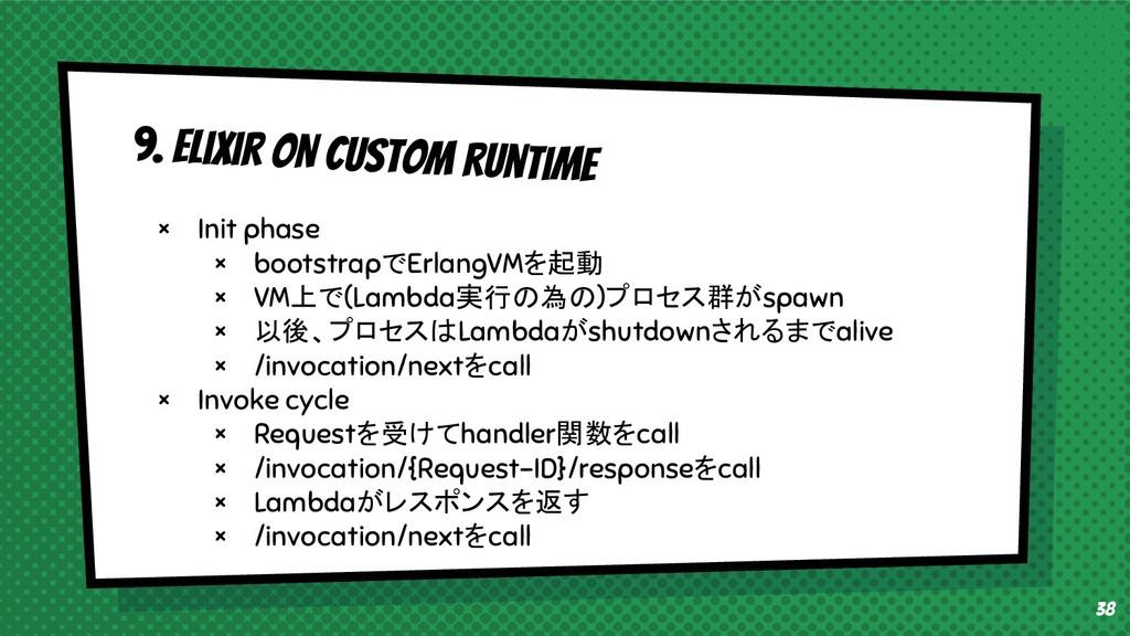 38 9. Elixir ON Custom runtime × Init phase × b...