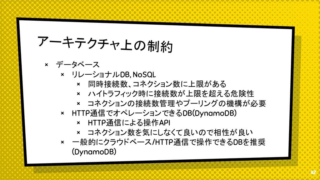 42 アーキテクチャ上の制約 × データベース × リレーショナルDB, NoSQL × 同時...