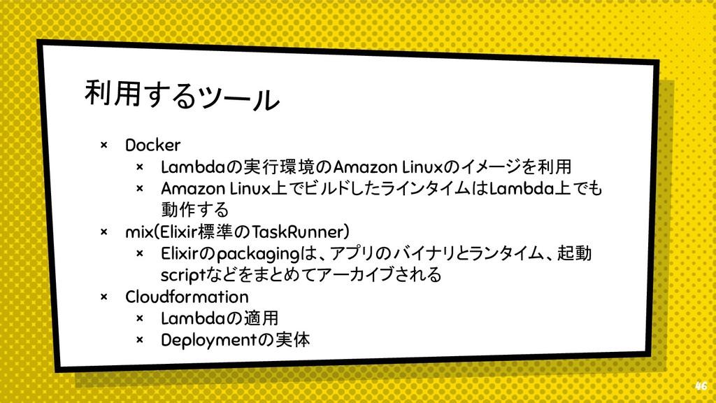 46 利用するツール × Docker × Lambdaの実行環境のAmazon Linuxの...
