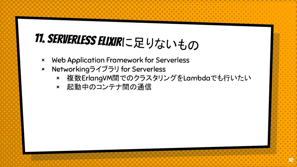 11. Serverless EliXIRに足りないもの × Web Application ...