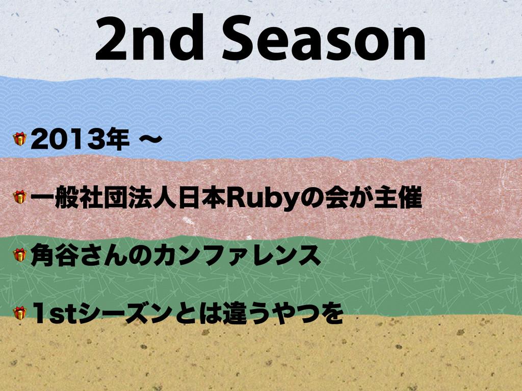 2nd Season  ʙ  Ұൠࣾஂ๏ਓຊ3VCZͷձ͕ओ࠵  ֯୩͞Μͷ...