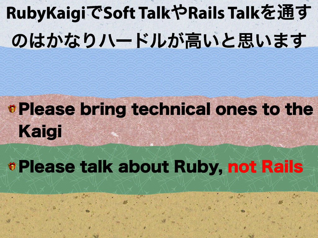 RubyKaigiͰSoft Talk΍Rails TalkΛ௨͢ ͷ͸͔ͳΓϋʔυϧ͕ߴ͍ͱ...