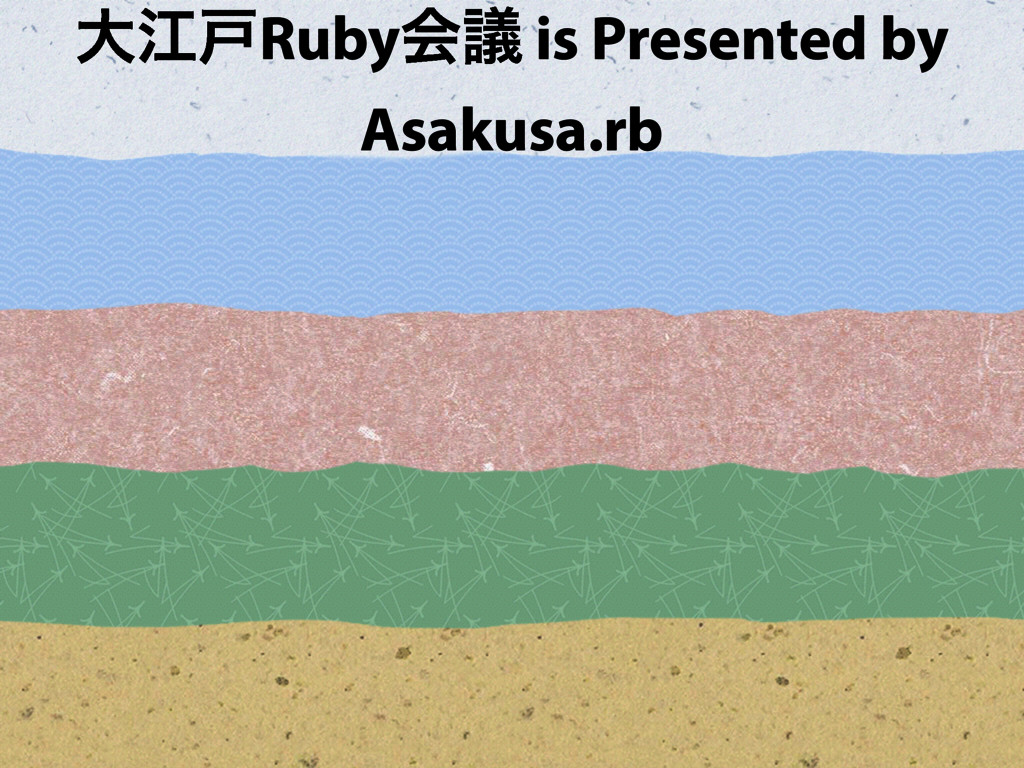େߐށRubyձٞ is Presented by Asakusa.rb