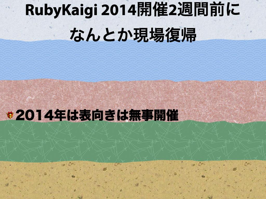 RubyKaigi 2014։࠵2िؒલʹ ͳΜͱ͔ݱ෮ؼ  ද͖ແ։࠵