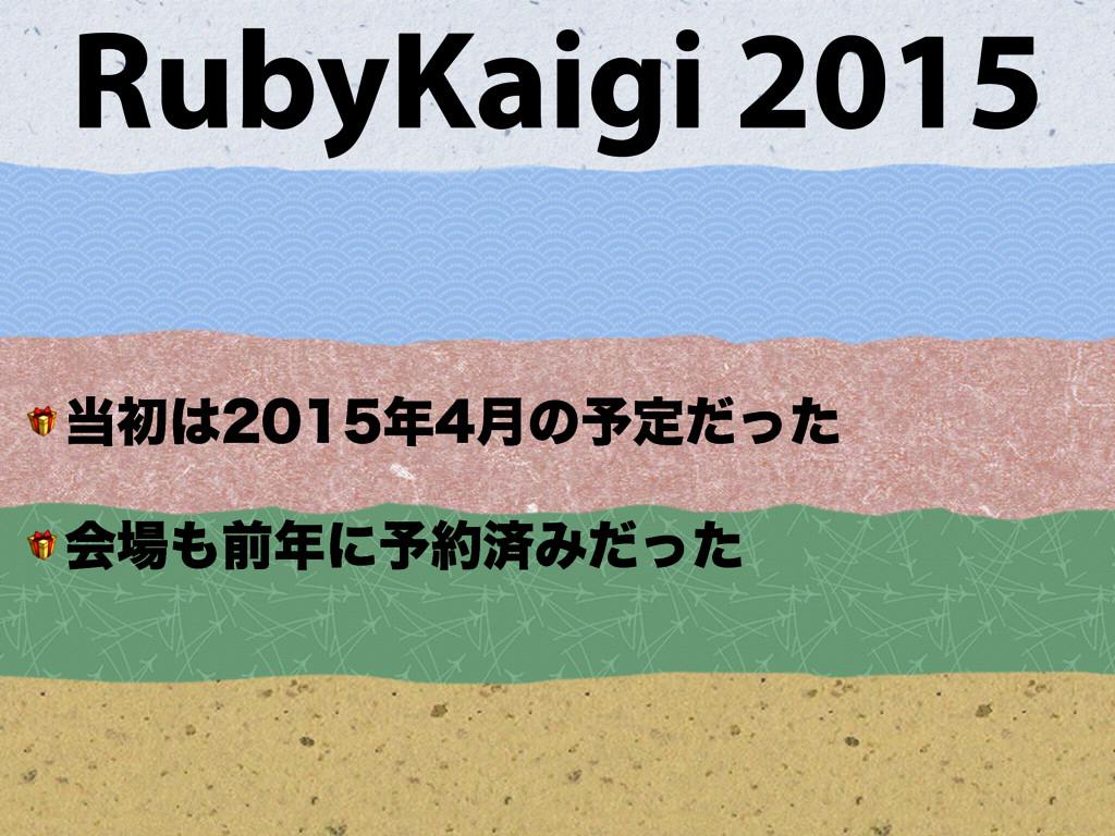 RubyKaigi 2015  ॳ݄ͷ༧ఆͩͬͨ  ձલʹ༧ࡁΈͩͬͨ