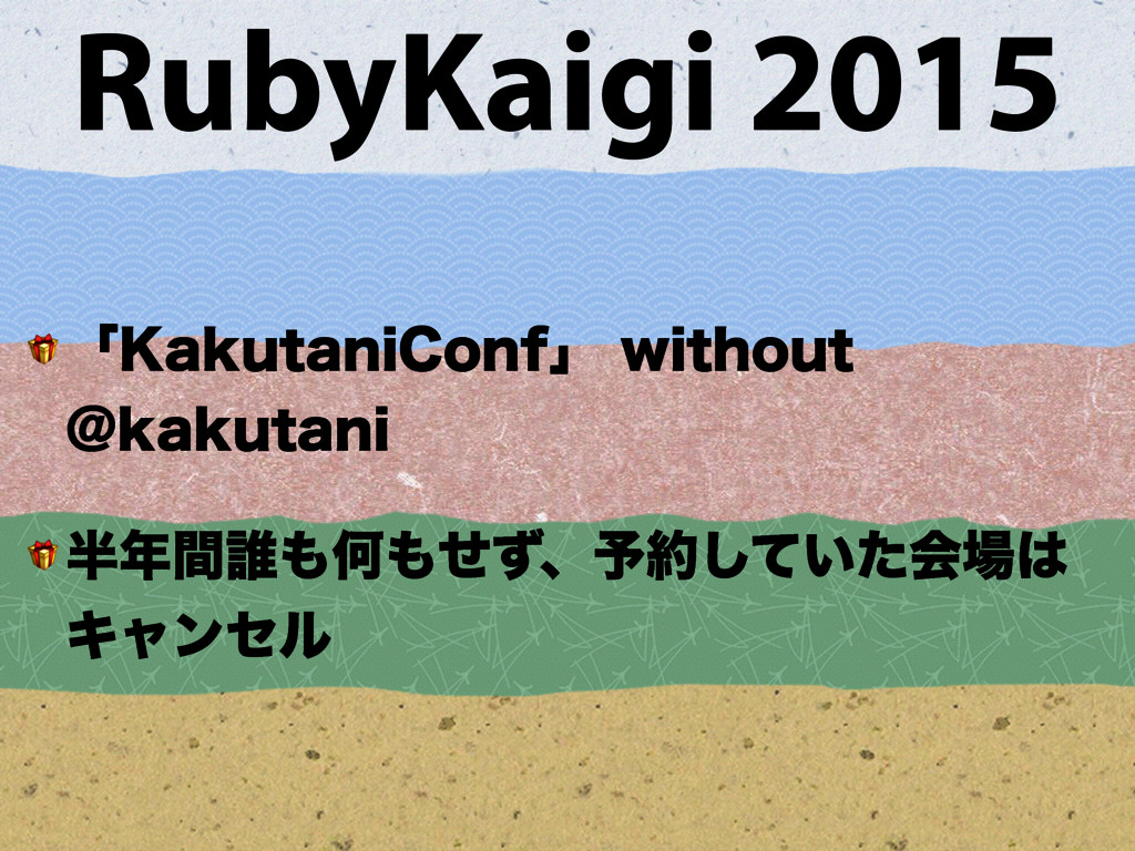 RubyKaigi 2015  ʮ,BLVUBOJ$POGʯXJUIPVU !LBLVUB...